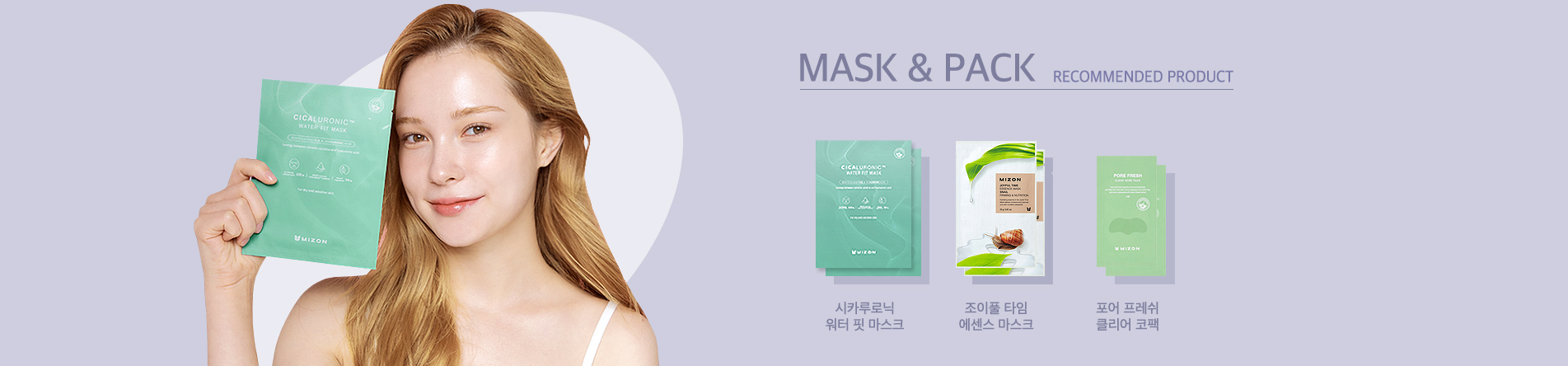 MASK/PACK
